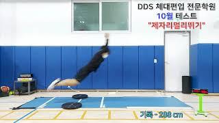 DDS 체대편입 10월 테스트 제멀 전체영상