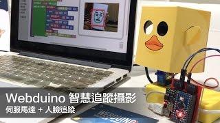 Webduino - 智慧追蹤攝影 ( 伺服馬達 人臉追蹤 )
