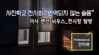 [#7-5] 미학적사진학교 3연속 사진전시회  &quo…