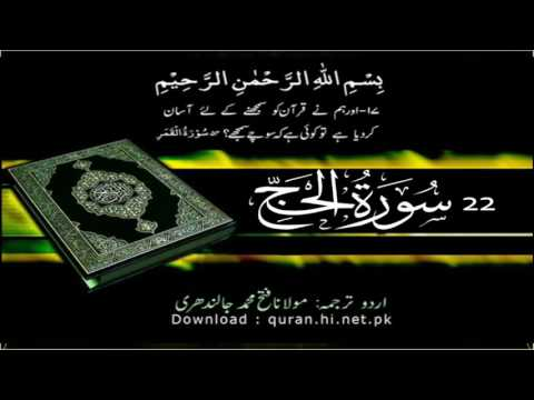 22 Surah Al Hajj | Quran With Urdu Hindi Translation (The Pilgrimage)