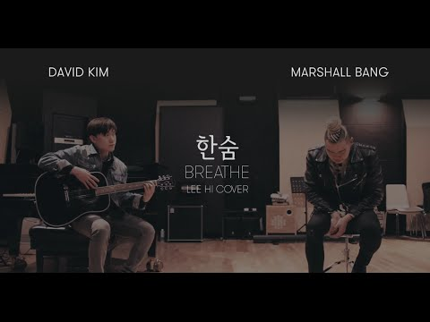 Lee Hi 이하이 - Breathe 한숨 Cover (with Marshall Bang)
