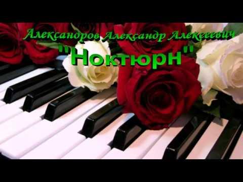 "Александров Александр Алексеевич ""Ноктюрн"""