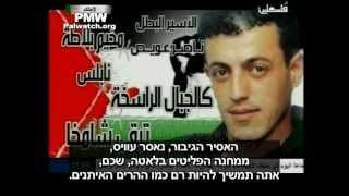 טלוויזית הרש פ מאדירה מחבל שתכנן פיגועים בהם נרצחו 13