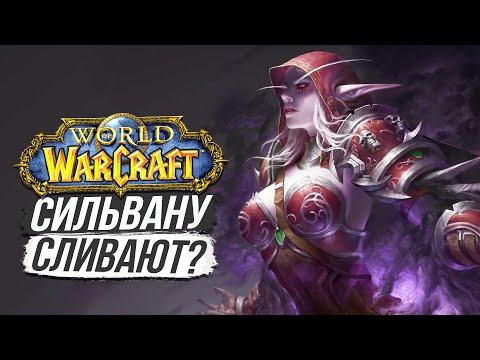 СИЛЬВАНА УМРЕТ? / World Of Warcraft