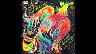 Сказка о золотом петушке. Жар Птица. R50-00327. 1991