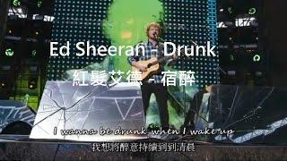 Ed Sheeran - Drunk [live] (lyrics中文翻譯)