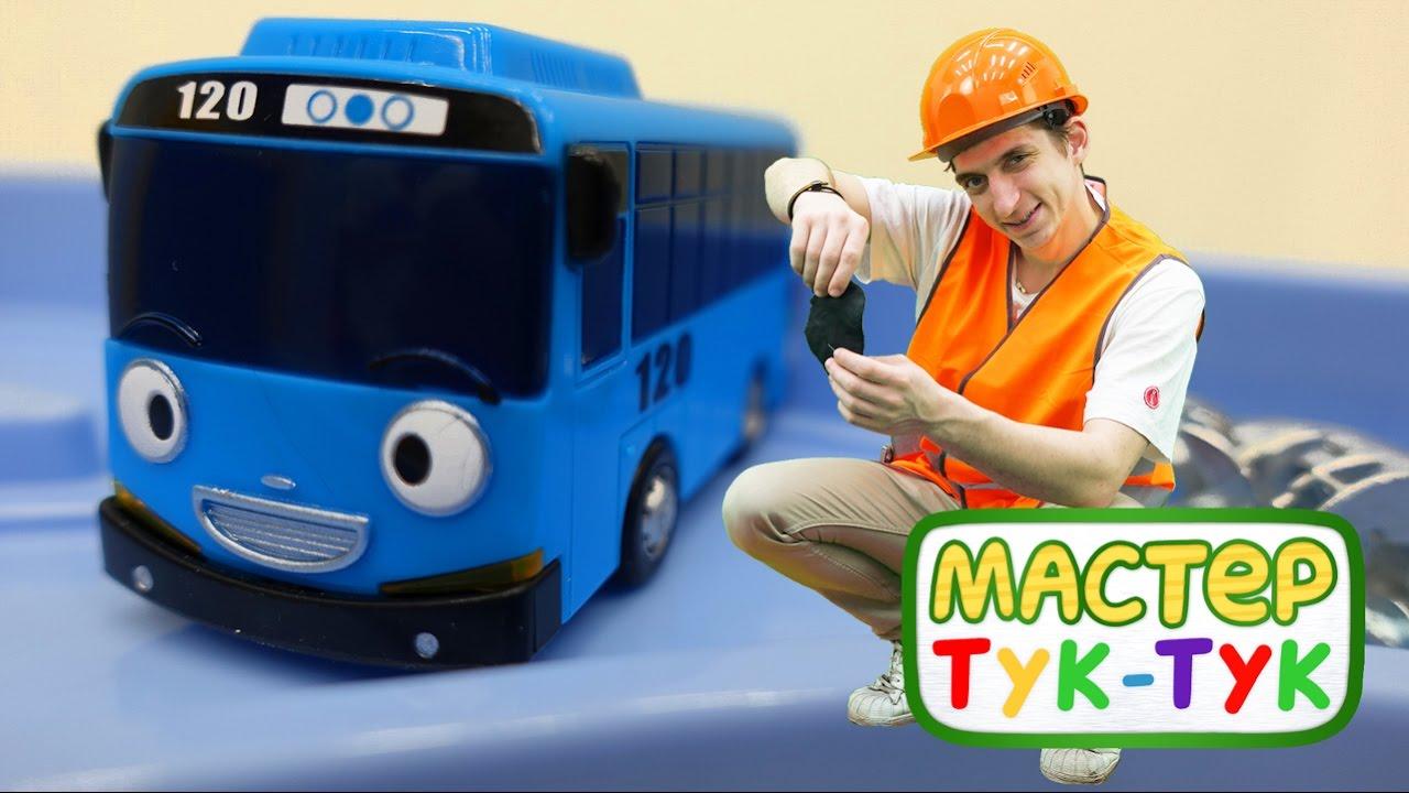 ТукТук Шоу - Детские машинки - Автобус Тайо - YouTube