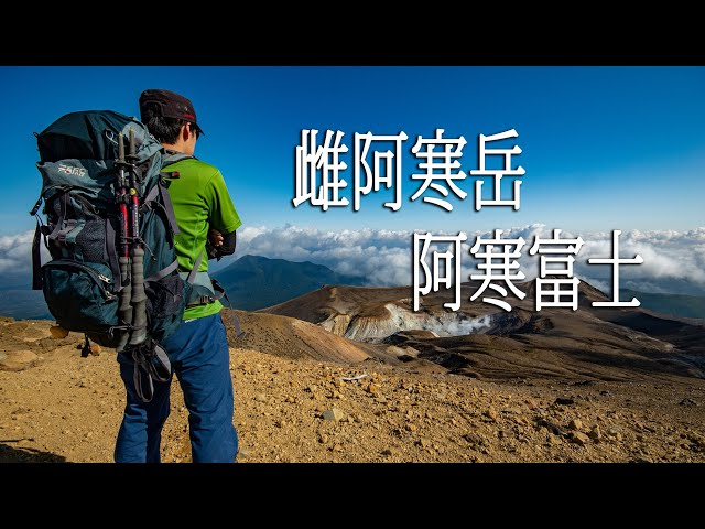【北海道登山】雌阿寒岳・阿寒富士