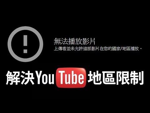 解決Youtube地區限制,跨區觀看其他國家的影片,老司機都要學一下啦!