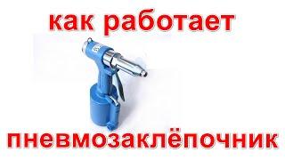 Как работает пневмоклёпальник для отрывных заклёпок