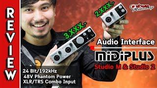รีวิว l MidiPlus รุ่น studio m , studio 2 (อยากทำเพลง ต้องมี) l Audio Interface l เต่าแดง