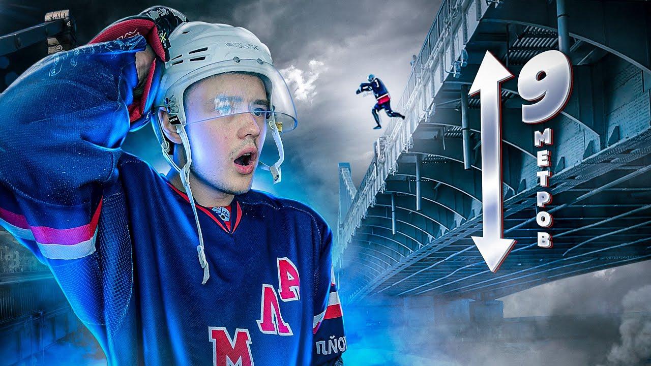 СПРЫГНУЛ С МОСТА в Хоккейной Форме | Выжил ?