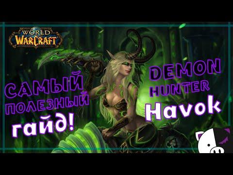 ПВП и ПВЕ гайд ДХ Истребление | Demon Hunter Havoc guide PvP PvE