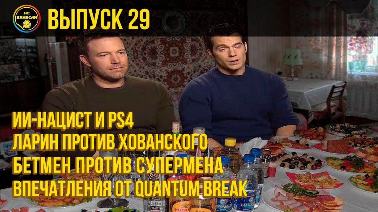 «Не занесли» #29. Quantum Break, «Бэтмен против Супермена ...