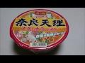 天理スタミナラーメンのカップ麺を食べてみた。 の動画、YouTube動画。