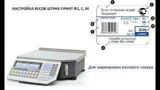 Налаштування чекопечтающих ваг Штрих Принт Ф1, М, С. Маркування вагового товару