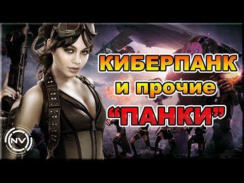 "Жанры фантастики ""ПАНКИ"" - NVision 1"