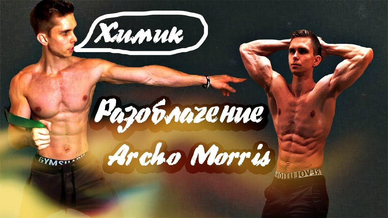 Archo Morris - ХИМИК?! РАССЛЕДОВАНИЕ.