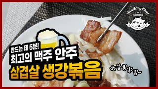 [요리레시피] 생강과 고기의 조합 '5분 안주요리' 돼…