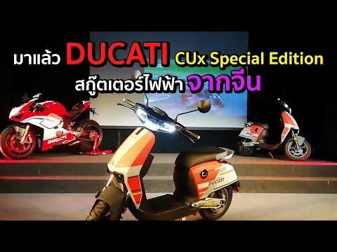 มาแล้ว Ducati CUx Special Edition  สกู๊ตเตอร์ไฟฟ้าจากจีน : News for Speed