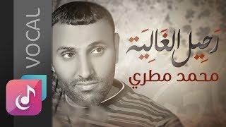 أناشيد الأم ¦¦ رحيل الغالية – محمد مطري ¦¦ Rahel Al Ghaleyah - Mohammed Matari