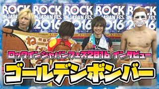 ゴールデンボンバー 【 ROCK IN JAPAN FES. 2016 】 ねばねばTV ロッキン ロックインジャパン のびーるニュース【nebaarukun】