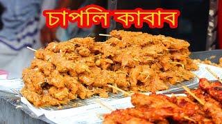 চাপলি কাবাব এর স্বাদ নিন মোঃ পুর জেনেভা ক্যাম্পে গিয়ে | Chapli Kabab