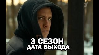 Мажор 3 сезон - дата выхода