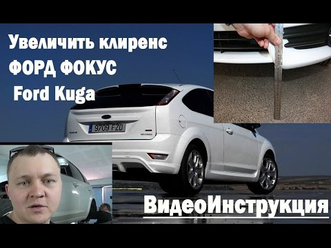 Как поднять клиренс на форд фокус 2