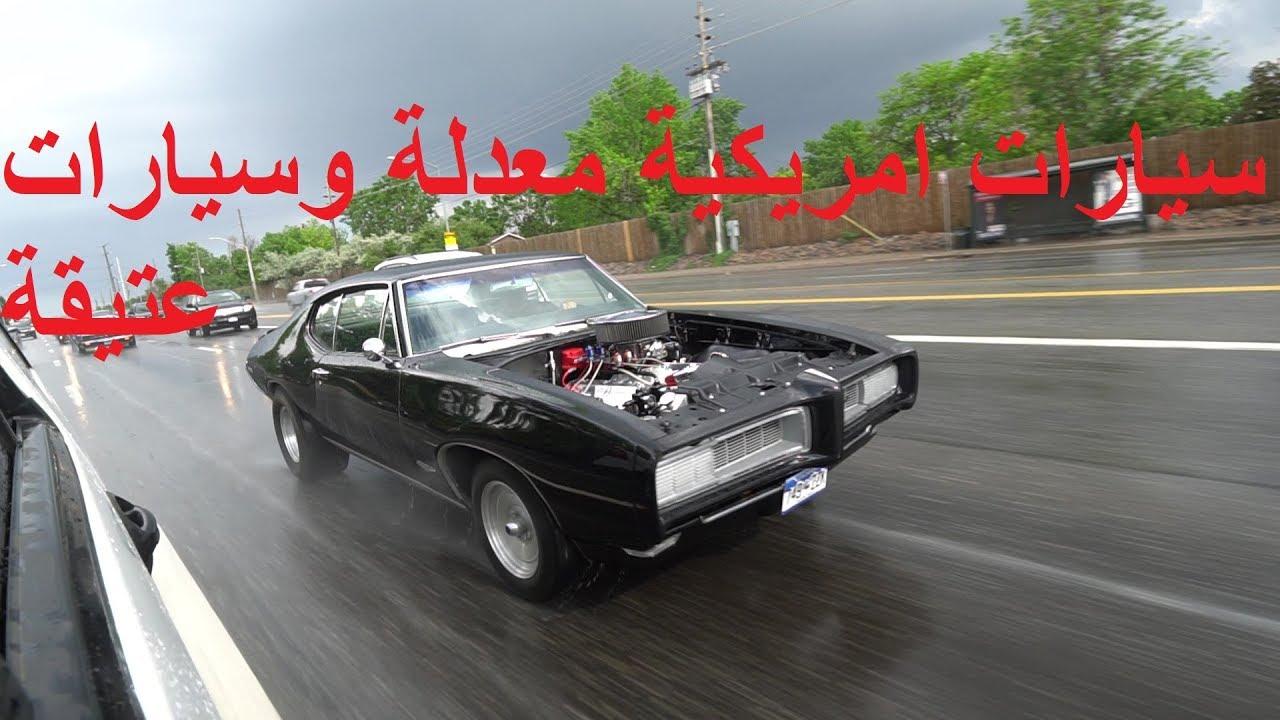 Vlog9 اغرب سيارات امريكية معدلة وسيارات كلاسيكية مصطفى الأترب 12th Annual Cruzin Havana Car Show Youtube