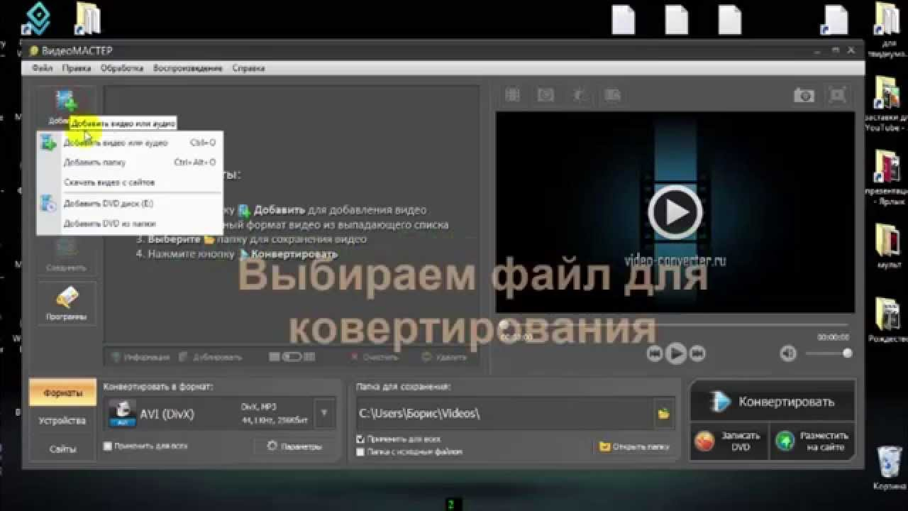Скачать бесплатно программу видеомастер на русском