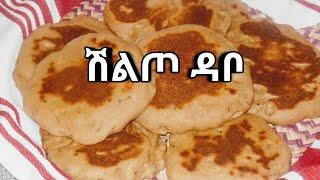 Ethiopian food/ጢብኛ/ሽልጦ ዳቦ አገጋገር