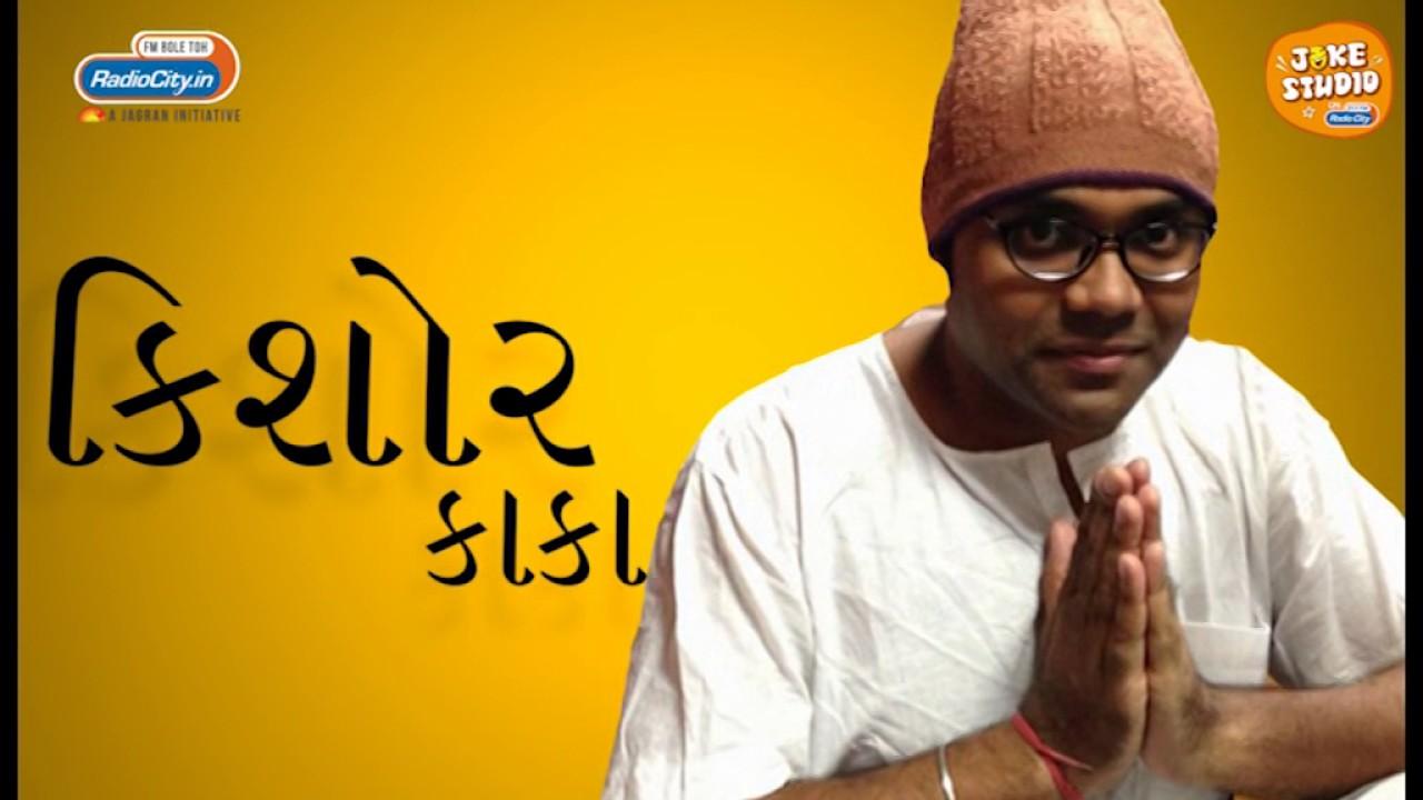 Gangadhar mimicry online dating