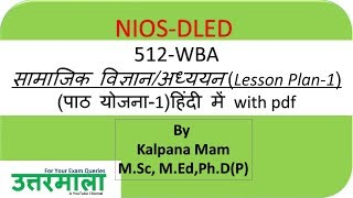 Social Science Lesson Plan 1 in hindi with pdf, WBA 512