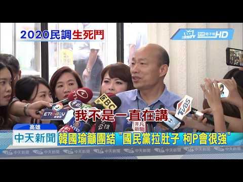 20190520中天新聞 呼籲黨內要團結! 韓國瑜:我需要信心