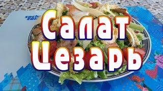 Салат Цезарь, как приготовить в домашних условиях / Caesar salad, how to cook at home
