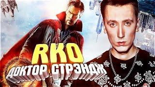 "Доктор Стрэндж / Doctor Strange - ""RAP Кинообзор"""