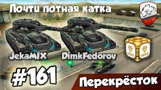 Танки Онлайн | DimkFedorov (LP #161) [ ЖЕКА БЕРИИИИ ГОЛД ]