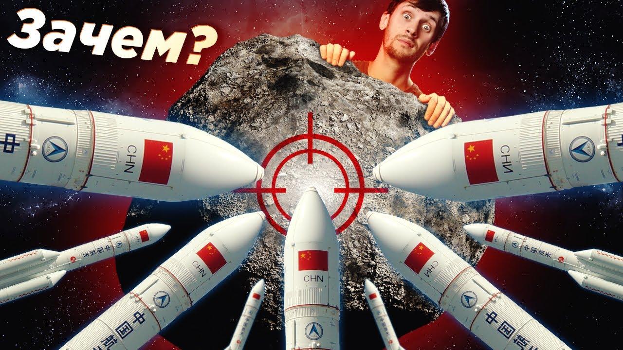 Зачем Китай хочет ударить 23 ракетами по астероиду Бенну? / Горы нейтронных звезд / Астрообзор #85