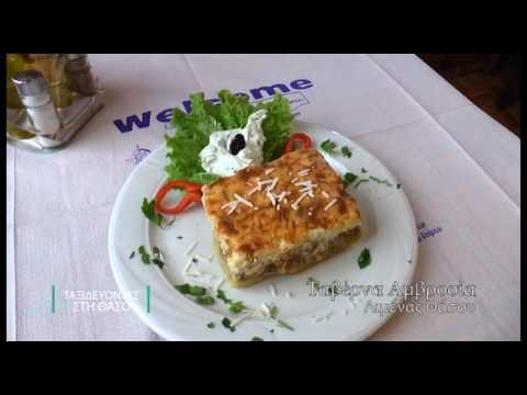 Amvrosia Taverna Limenas