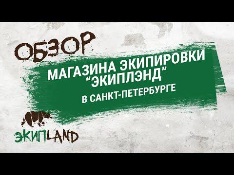 """Обзор магазина экипировки """"Экиплэнд"""" в Санкт-Петербурге"""