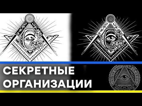 Как тайные организации защищают Украину - Секретный фронт