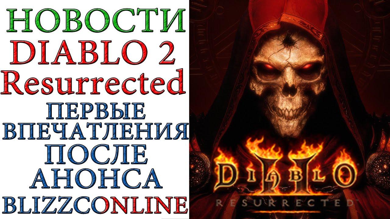 Diablo II: Resurrected - Новости и первые впечатления  после релиза
