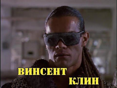 МОИ ЗВЕЗДЫ VHS ВИНСЕНТ КЛИН