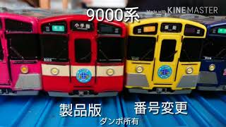 【鉄道模型】新年模型運転会やってきた