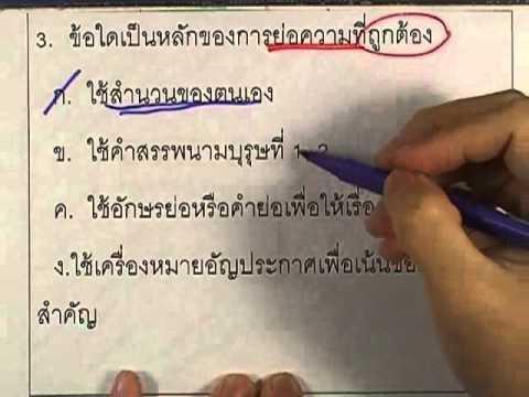 ข้อสอบO-NET ป.6 ปี2552 : ภาษาไทย ข้อ3