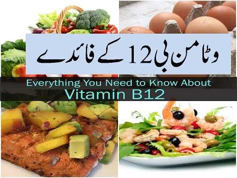 vitaman b 12 ke fayde vitaman b12 benefits and resources