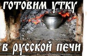 Готовим утку в Русской печи