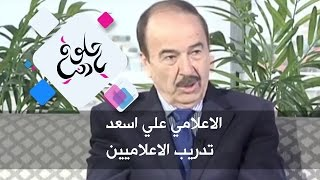 الاعلامي علي اسعد - تدريب الاعلاميين