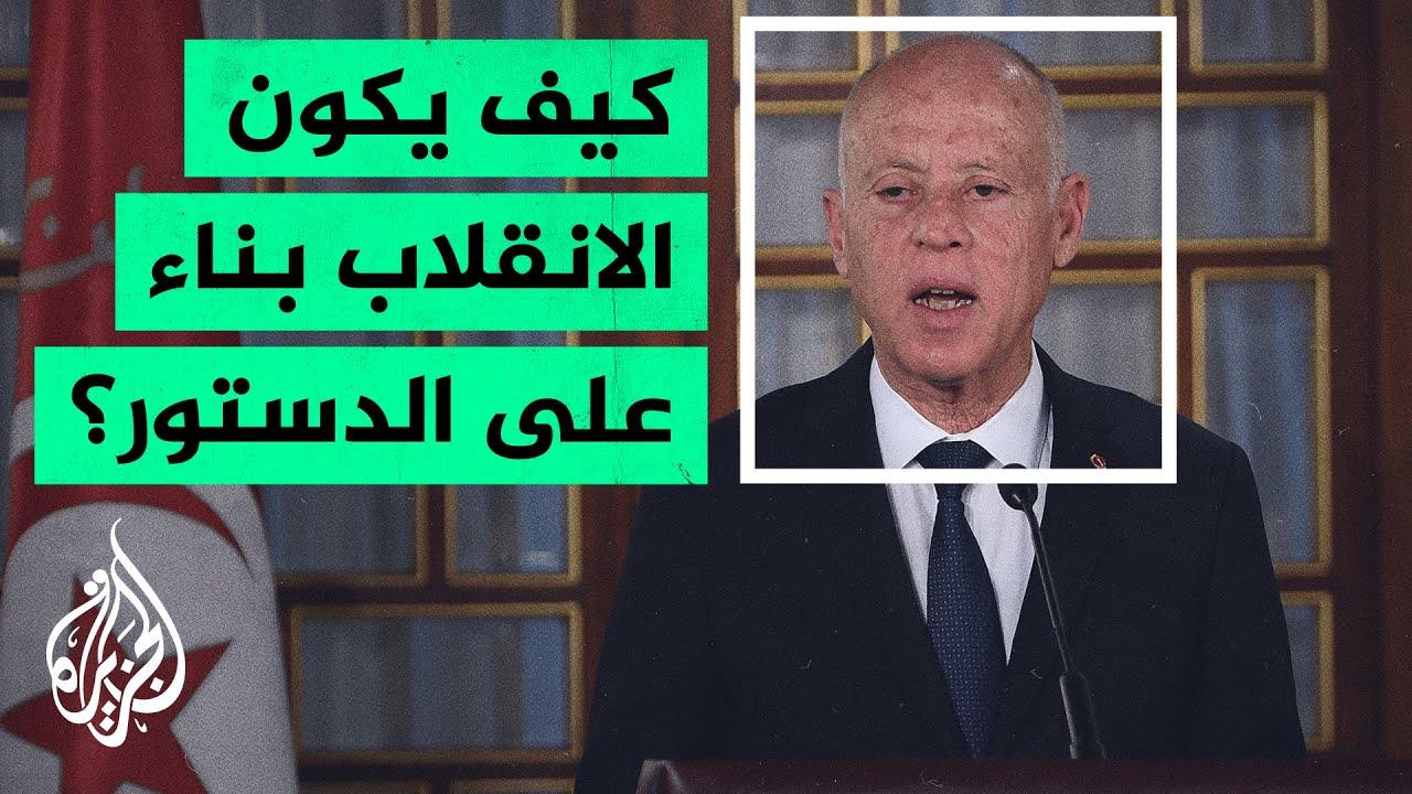 الرئيس التونسي ينفي تهمة الانقلاب ويفرض حظرا للتجول  - نشر قبل 2 ساعة